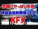【お笑い韓国軍の歴史】韓国最強ホルホル戦闘機KFX 完成前に絶望確定!!(2019/11/23)