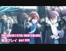 アイドルマスターシャイニーカラーズ【シャニマス】実況プレイpart359【UNTITLED】