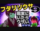 鬼イチャつかないフタリソウサ 【助手SOS!地方銀行に潜む罠!?】part9