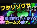 鬼イチャつかないフタリソウサ 【助手SOS!地方銀行に潜む罠!?】part10