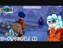 【実況】ポケモンソードさらにやる!冠の雪原編【8】