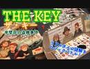 フクハナのボードゲーム紹介 No.477『ザ・キー (THE KEY)』