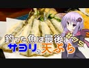 釣った魚は最後まで #75 サヨリの天ぷら【VOICEROIDキッチン】