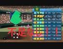 豪快球児#22 全ての道は甲子園に通ず【ゆっくり実況プレイ動画】【パワプロ2020 栄冠ナイン】