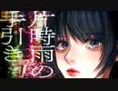 片時雨の手引き/戯白メリー・鏡音レン【和風曲MV】