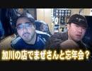 【よっさん】加川の店でまぜさんと忘年会?【久保田学と電話】