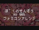 神聖かまってちゃん - 僕の戦争/MY WAR(進撃の巨人 OP) ファミコンアレンジ