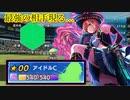 【シャニマス×野球】遂に決勝戦、Cランク対Aランクの戦い!!#最終回 【栄冠ナイン】