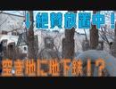 【懐かしの車両】空き地に佇む地下鉄車両を見に行ってきた!
