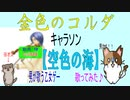 【金色のコルダ4】如月律キャラソン「空色の海」男性ボーカル★乙女ゲー歌ってみた。