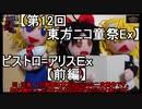 【第12回東方ニコ童祭Ex】ビストロ=アリスEx【前編】