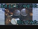 【ドラム】「生きること」叩いてみた.drums【ゆゆうた】