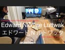 家族で時事放談w 99日目 Edward Nicolae Luttwak