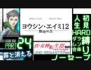 【実況】真 女神転生3リマスター 初見HARD人生縛り【PS4】 part24