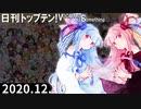 日刊トップテン!VOCALOID&something【日刊ぼかさん2020.12.10】