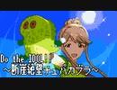【ファミコン風】Do the IDOL!! ~断崖絶壁チュパカブラ~【ミリシタ】