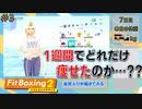 【検証7日目】#03 ゲームで「5kg」痩せるには何日かかる?【Fit Boxing2】