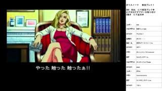 ポリスノーツ 実況プレイ part7