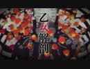 【ボカコレ2020冬REMIX】乙女解剖 Aggressive ReMIX