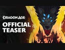 【TGA2020】ドラゴンエイジ新作発表  The Next Dragon Age Official Teaser Trailer 【The Game Awards 2020】