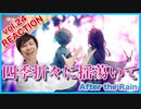 【After the Rain(そらる×まふまふ)-四季折々に揺蕩いて】リアクション・解説【Shiki oriori ni tayutaite】