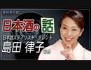 【夜桜亭日記 #130】日本の美を日本酒で~日本酒スタイリストでタレントの島田律子さんをお招きしました[桜R2/12/11]