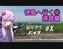 徳島へ行く④帰路編~【VOICEROID車載】留年学生バイクで行く#10