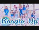 「Boogie Up」日本語で歌ってみた【カサ feat.とおる】