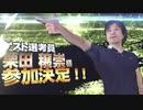 【MMD杯ZERO3】栗田 穣崇 様【ゲスト告知】