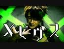 【#ボカコレ】【なごみ】メビウス 踊ってみた【オリジナル振付】
