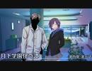 【ゆっくりTRPG】月下学園怪奇譚~第四幕・第五話【CoC6版】