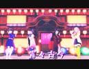 【鬼滅の刃MMD】宵々古今 - Yoiyoi Kokon -