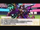 【卓m@s/ゆっくりTRPG】邪眼の姫の物語/第参百弐拾陸話【SW2.5】
