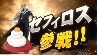 【反応記録:チモ】2020/12/11 【スマブラSP】セフィロス参戦!!