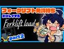 【実況】フォークリフト免許持ちが爆走するForklift Load part2【10分ちょいでわかる】