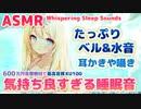 ⏩[ASMR/睡眠] 長めのベル音と水音、音が良すぎるリアルな囁き耳かき、マッサージ【KU100】Sleep sound