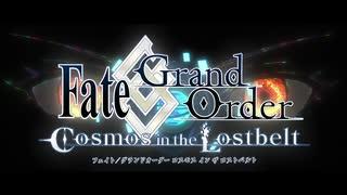 【Fate/GO】ReGOrder【MAD】