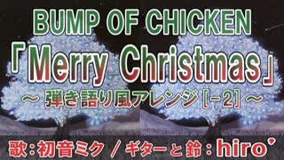 【初音ミク】Merry Christmas / BUMP OF CHICKEN【アコギ弾き語り風Cover(-2)】