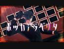 【MMD刀剣乱舞】ボッカデラベリタ【カメラ配布あり】