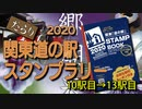 だらり 2020関東道の駅スタンプラリー 10駅目→13駅目