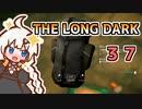 【The Long Dark】運び屋 あかり Part37【VOICEROID実況】