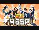 週刊MSSP #339 FB777のリアル10連ガチャ やってみた第37回!等