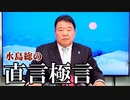 【直言極言】言論弾圧の嵐の中で...チャンネル桜は屈しない[桜R2/12/11]