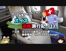 【ゆっくり】スイス旅行記 33 エミレーツ航空 ファーストクラス新シート The Game Changer