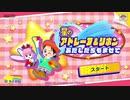 ☆【実況】カービィの大ファンが星のカービィ スターアライズを初見プレイ☆ Part36