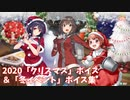 【艦これ】2020「クリスマス」ボイス & 「冬イベント」ボイス集 (12/10アップデート)