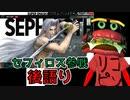 【ハンバーガーの後語り】セフィロス参戦PV見返したりホームページ見たり【スマブラSP】