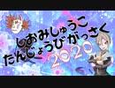 【合作】塩見周子誕生日合作【塩見周子生誕祭2020】