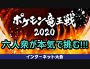 【ポケットモンスターソード・シールド】雨パ「カイオーガ」と挑むポケモン竜王戦2020【おおはし】Part1