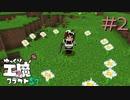 ゆっくり工魔クラフトS7 Part2【minecraft1.16.4】0239